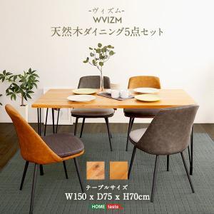 モダンヴィンテージ ダイニングセット  テーブル チェア ダイニング5点セット ヴィンテージ風 ビンテージ風  WVIZM|araya