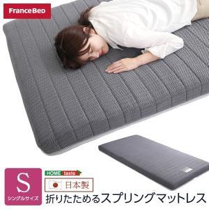 日本製 スプリングマットレス 折りたためるから収納簡単 理想の寝姿勢 圧縮梱包  シングルサイズ フランスベッド グレー|araya