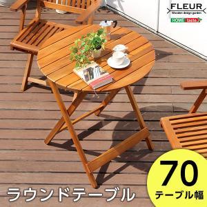 アジアン カフェ風 テラス  FLEURシリーズ ラウンドテーブル70cm|araya