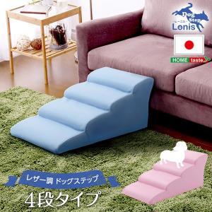 日本製 ドッグステップ PVCレザー、犬用階段 4段タイプ【lonis】ペット 犬 いぬ 猫 ねこ 室内 室内犬 ソファ|araya