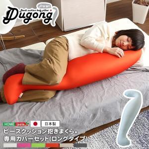 日本製ビーズクッション抱きまくらカバーセット(ロングタイプ)流線形、ウォッシャブルカバー Dugong-ジュゴン-|araya