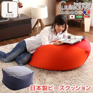 日本製 ジャンボサイズ キューブ型 ビーズクッション (Lサイズ)カバーがお家で洗えます 大きい 大きな ふんわり もちもち感触 やわらか |araya