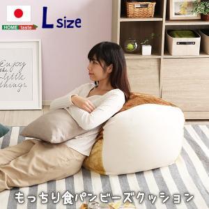 かわいい クッション もっちり ビーズクッション やわらか 食パンシリーズ 日本製【Roti-ロティ-】くっしょん 食パンビーズクッション Lサイズ|araya