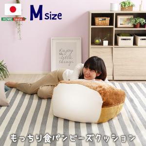 食パンシリーズ 日本製 Roti-ロティ- もっちり 食パン ビーズクッション Mサイズ ふんわり やわらか びーずくっしょん ビーズ 送料無料|araya