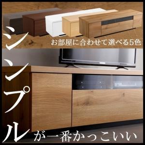 テレビボード  テレビ台 ローボード シンプル  木製  おしゃれ スタイリッシュ|araya