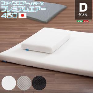高反発マットレス ファインエアー シリーズ プレミアムエアースタンダード450 D ダブル 日本製 白 黒 グレー|araya