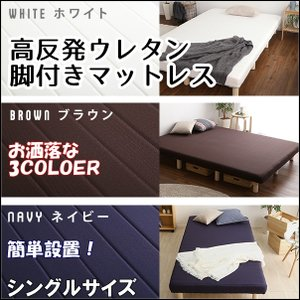 脚付きマットレス マットレス付き おしゃれ ベッド ベッドフレーム マットレス  脚付きウレタンロールマットレス|araya