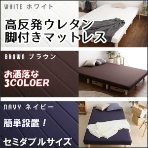 脚付きマットレス すのこベッド 脚付きウレタンロールマットレス セミダブル ベッド マットレス付き|araya