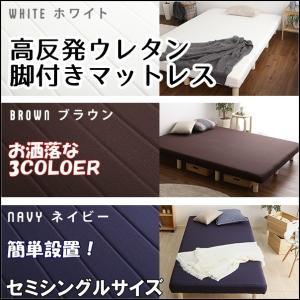 脚付きマットレス  ウレタンロール セミシングル ベッド マットレス  マットレスセット シングルベッド  脚付きウレタンロールマットレス |araya