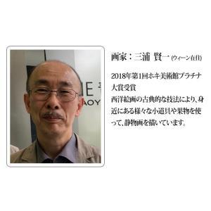 「白い貴婦人」三浦賢一 (P10/ジークレー) arbic 02