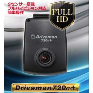 720AP-CSA【フルセット】ドライブレコーダー ドライブマン 720α+(アルファプラス) シガー電源セット アサヒリサーチDriveman|arc-harley