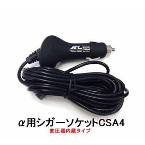 [オプション]ドライブマン α/sα/GS対応シガーソケットアダプター(変圧器内臓タイプ)|arc-harley