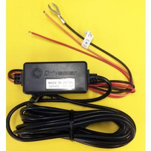 [オプション]セキュリティモデル専用 電圧監視型 3芯車載電源ケーブル|arc-harley