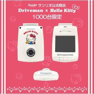 サンリオ公認ハローキティのドライブレコーダー 常時録画型で安心 ドライブマン720α ヒューズボック...