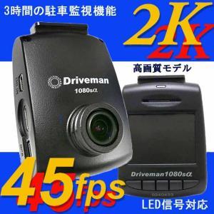 ドライブレコーダー ドライブマン1080sα[シンプルセット]駐車監視セキュリティ HD高画質 音声記録 アサヒリサーチ