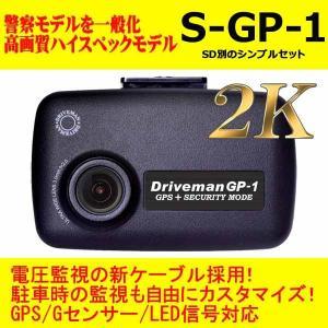 ドライブマンS-GP-1ドライブレコーダー[シンプルセット]駐車監視 GPS搭載 HD高画質 音声記録 一体型 アサヒリサーチ