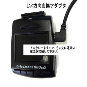 [オプション]1080sα/720α用電源ケーブル方向変換用L字アダプタ[SA5ADPT]|arc-harley|02