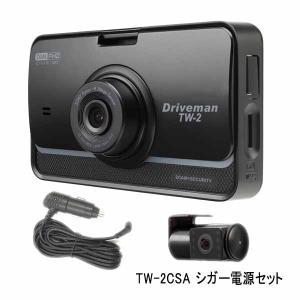 [前後2カメラ ドライブレコーダー ] ドライブマンTW-2 /ショックセンサー/シガー電源セット|arc-harley