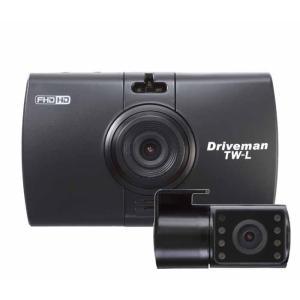 [前後2カメラ ドライブレコーダー ] ドライブマンTW-L /ショックセンサー/シガー電源セット|arc-harley