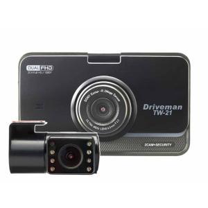 [前後2カメラ ドライブレコーダー ] ドライブマンTW-21 /シガー電源セット/フルハイビジョン|arc-harley