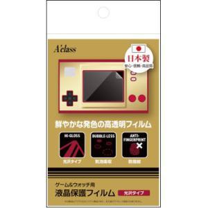 【新品】ゲーム&ウォッチ用 液晶保護フィルム〔光沢タイプ〕<アクラス>