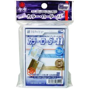 【新品】TC カードアクセサリ カラーローダー11(ホワイト)<ホビーベース> arc-online-mini