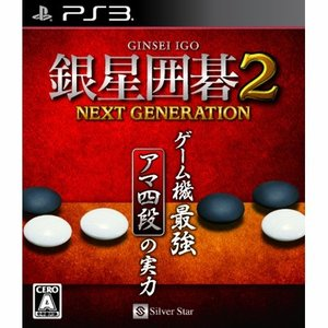 【新品】PS3 銀星囲碁2 ネクストジェネレーション|arc-online-mini