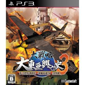 【新品】PS3 大戦略 大東亜興亡史3 第二次世界大戦勃発! 〜枢軸軍対連合軍 全世界戦〜|arc-online-mini