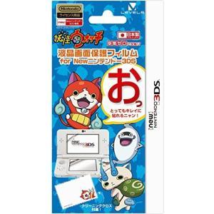 【新品】New3DS 妖怪ウォッチ 空気ゼロ ピタ貼り for New3DS