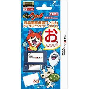 【新品】New3DSLL 妖怪ウォッチ 空気ゼロ ピタ貼りfor New ニンテンドー3DS LL