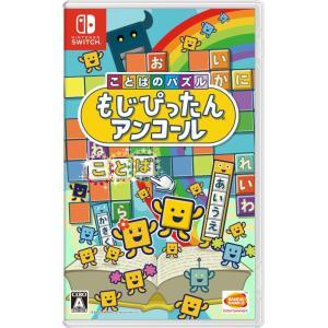 【新品】20/4/2発売(前日出荷) Switch ことばのパズル もじぴったんアンコール arc-online-mini