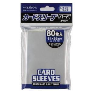 【新品】TC カードスリーブ トレーディングカードサイズ対応 ハード<エポック社>