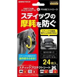 【新品】コントローラ用スティック保護シート スティックプロテクトシート<ゲームテック>