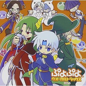 【新品】CD ぷよぷよ ヴォーカルトラックス Vol.2|arc-online-mini