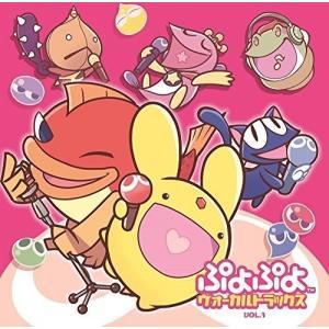 【新品】CD ぷよぷよ ヴォーカルトラックス Vol.3|arc-online-mini