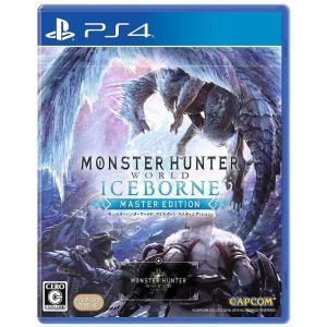 【新品】PS4 モンスターハンターワールド:アイスボーン マスターエディション