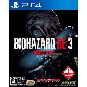 【新品】20/4/3発売(前日出荷) 【特典付】PS4 BIOHAZARD RE:3 Z Version【CERO:Z】 arc-online-mini
