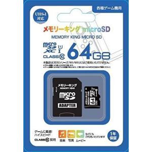 【新品】Switch microSDXC メモリーキングmicroSD(64GB)【CLASS10/UHS-1対応】|arc-online-mini