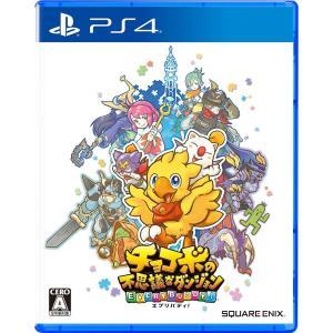 【新品】PS4 チョコボの不思議なダンジョン エブリバディ!