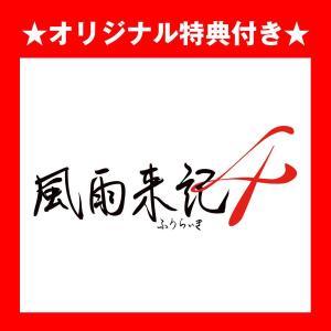 ★オリ特つき★21/07/08発売(前日出荷) 【新品】Switch 風雨来記4 arc-online-mini