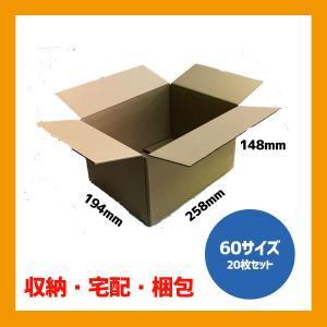 【新品】ダンボール箱 60サイズ【258×194×148mm】 【20個入】|arc-online