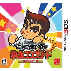【新品】3DS くにおくん 熱血コンプリート ファミコン編|arc-online