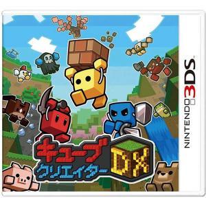 【新品】3DS キューブクリエイターDX|arc-online