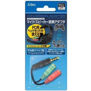 PS4 コントローラー用 マイク/スピーカー変換アダプタ(アクラス)|arc-online