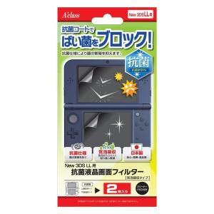 【新品】3DS 抗菌液晶画面フィルター 気泡吸収(New3DSLL用)(アクラス)|arc-online
