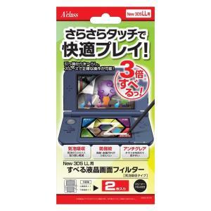 【新品】3DS すべる液晶画面フィルター気泡吸収(New3DSLL用)(アクラス)|arc-online