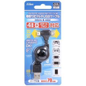 PS4 巻取USBケーブルmicro&mini(PS4/PS3/PSV2000)(アクラス)|arc-online