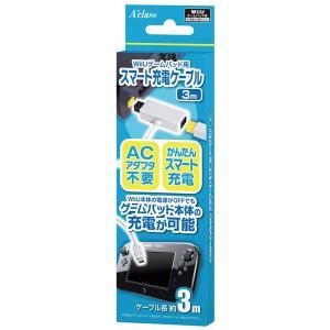 【新品】WiiU ゲームパット用スマート充電ケーブル 3m<アクラス>|arc-online