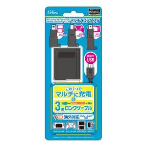 【新品】WiiU マルチACアダプタ【WiiUゲームパッド/WiiUプロコン/New3DS/LL対応】<アクラス>|arc-online