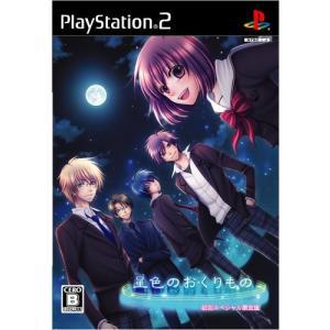 PS2 星色のおくりもの初回スペシャル限定版|arc-online